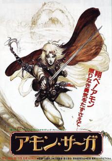 Poster of Amon Saga - OVA