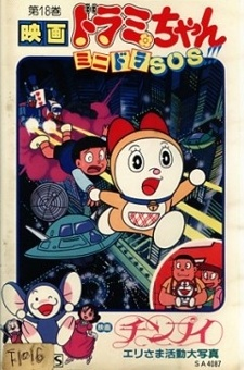 Poster of Dorami-chan: Mini-Dora SOS