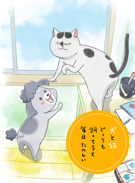 With a Dog AND a Cat, Every Day is Fun poster