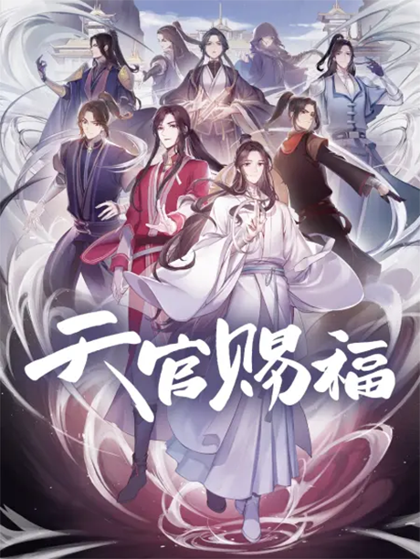 Heaven Official's Blessing poster