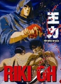 Poster of Riki-Oh: The Wall of Hell