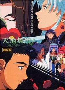Poster of Tenchi Forever