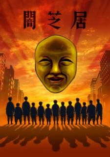 Yamishibai: Japanese Ghost Stories Fourth Season poster