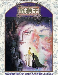 Poster of Fairy King