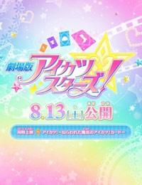Aikatsu! Nerawareta Mahou no Aikatsu! Card poster