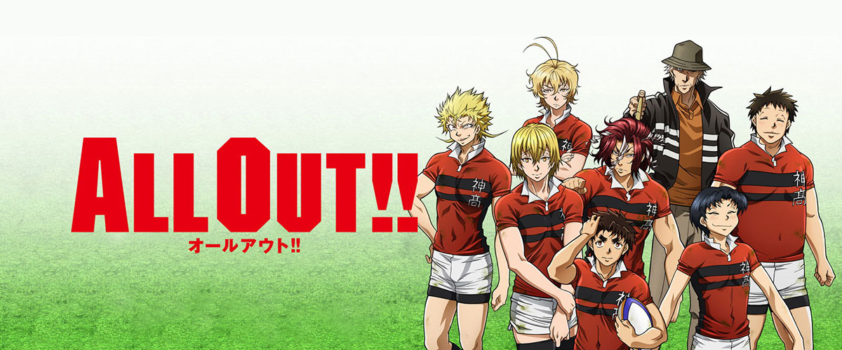 Cover image of All Out!!