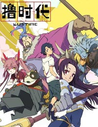 Poster of Lu's Time 2nd Season