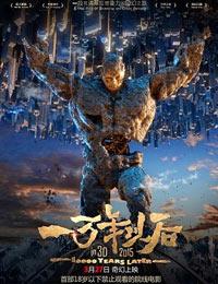 Yi Wan Nian Yi Hou poster