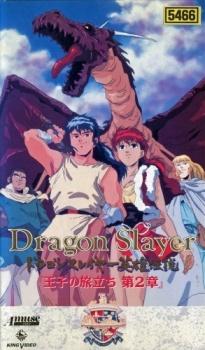 Poster of Dragon Slayer Eiyuu Densetsu: Ouji no Tabidachi