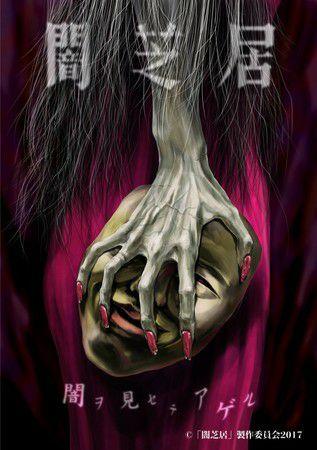 Yami Shibai - Japanese Ghost Stories 5 poster