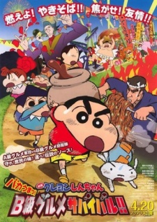 Poster of Crayon Shin-chan Movie 21: Bakauma! B-Kyuu Gourmet Survival Battle!!