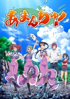 Amanchu!: The Story of the Promised Summer and New Memories poster