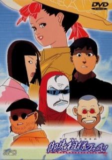 Poster of Gosenzo-sama Banbanzai!