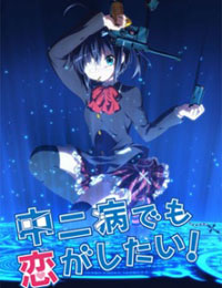 Poster of Love, Chunibyo & Other Delusions!: Rikka Version Lite (Dub)