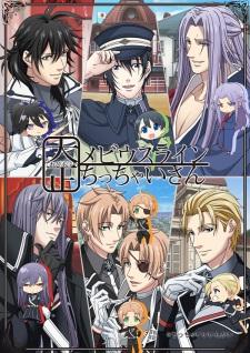 Taishou Mebius Line: Chicchai-san poster