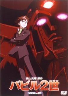 Babel II - OVA poster