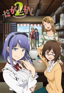 Dagashi Kashi 2 (Dub) poster