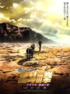 Poster of Hokuto no Ken: Raoh Gaiden Gekitou-hen