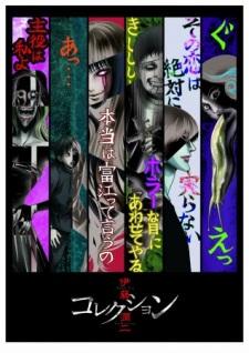Ito Junji: Collection (Sub)