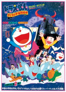 Poster of Doraemon: Nobita's History of Cosmic Reclamation