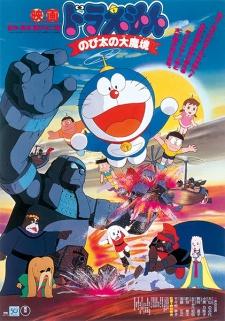 Poster of Doraemon: Nobita and the Haunts of Evil