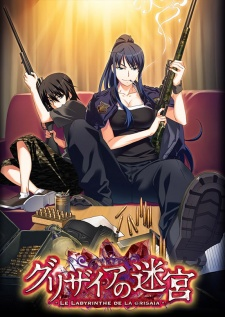 Poster of The Labyrinth of Grisaia