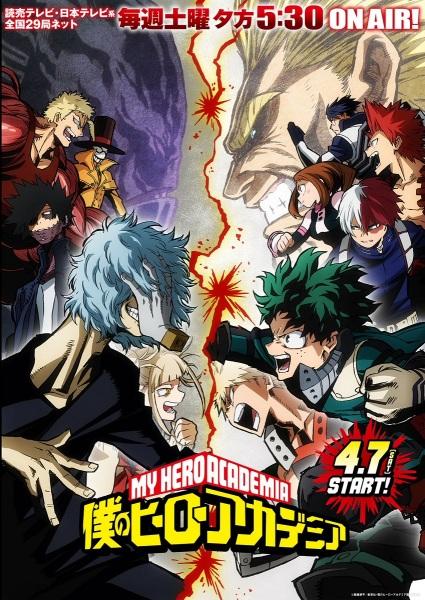Boku no Hero Academia 3rd Season (Sub)