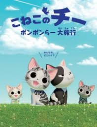 Poster of Chi's Sweet Adventure Season 2