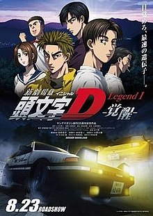 Initial D Legend 2 Racer (Dub)