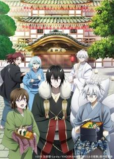 Kakuriyo -Bed & Breakfast for Spirits- poster