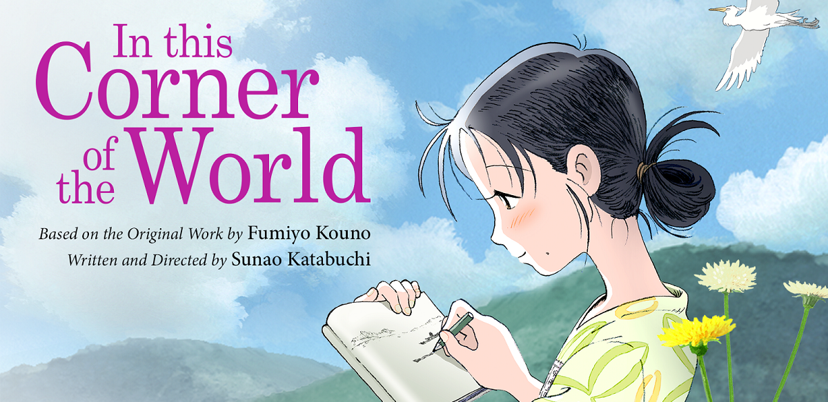 Cover image of In This Corner of the World