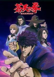 Souten no Ken Re:Genesis (Sub)