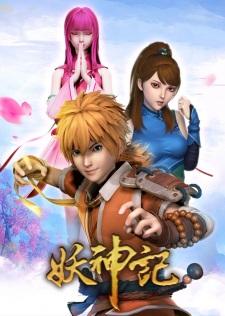 Yao Shen Ji 2
