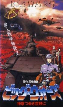 Big Wars (Dub) poster