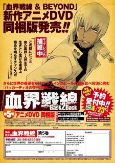 Blood Blockade Battlefront & Beyond - OVA poster