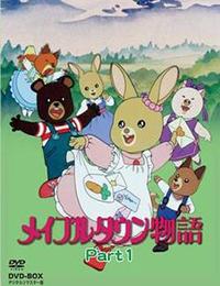 Poster of Maple Town Monogatari