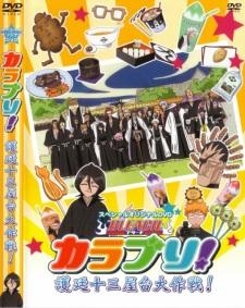 Poster of Bleach: Jump Festa 2008