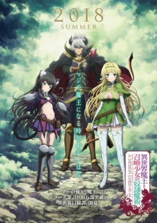 Poster of How Not to Summon a Demon Lord (Dub)
