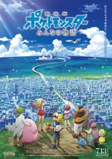 Pokemon Movie 21: Minna no Monogatari (Dub)