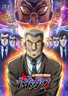 Mr. Tonegawa: Middle Management Blues (Dub) poster