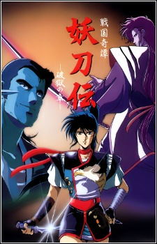 Poster of Yotoden: Chronicle of the Warlord Period