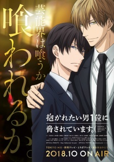 DAKAICHI! -I'm being harassed by the sexiest man of the year- poster