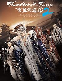 Poster of Thunderbolt Fantasy Sword Seekers 2