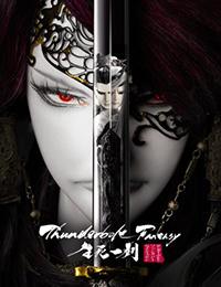 Thunderbolt Fantasy: The Sword of Life and Death (Sub)