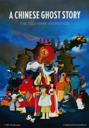Xiao Qian  (Dub) poster