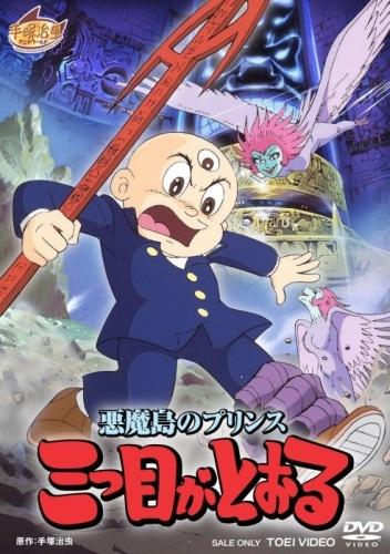 Akuma Tou no Prince: Mitsume ga Tooru poster