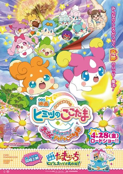 Kamisama Minarai: Himitsu no Cocotama Movie - Kiseki wo Okose Tepple to Dokidoki Cocotama-kai poster