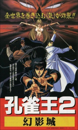 Poster of Spirit Warrior