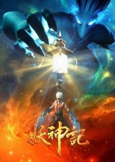 Yao Shen Ji 3: Ying Yoa Pian