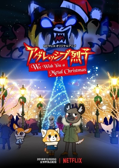 Aggretsuko: We Wish You A Metal Christmas (Dub) poster
